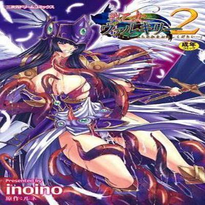 Battle Maiden Valkyrie 2