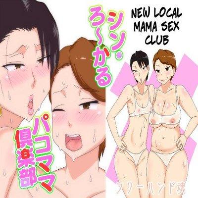 Com mama sex Mature Mom