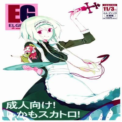 Touhou Project dj - EG the Maniac Journal Elgensou